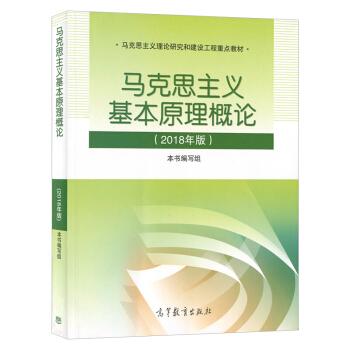 正版 马克思主义基本原理概论 2018年版 本书编写组 高等教育出版社