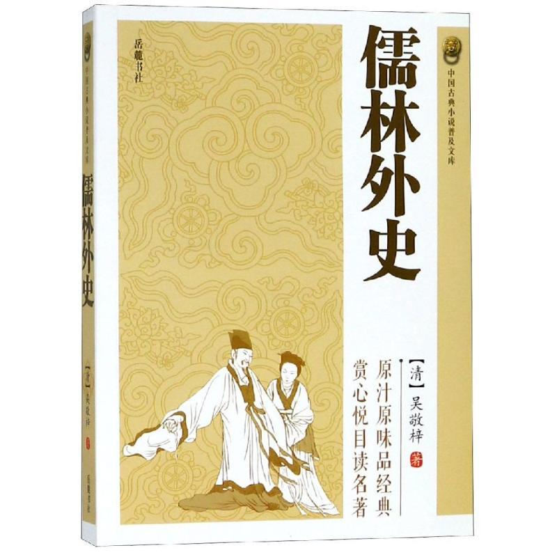 正版 儒林外史(平装本) (清)吴敬梓  岳麓书社 9787807619482
