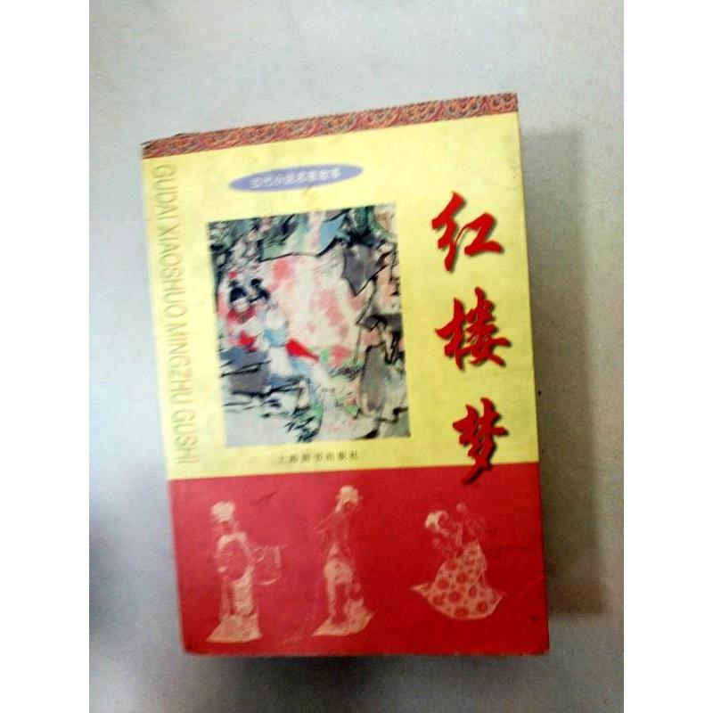 EA1003510 红楼梦--古代小说名著故事(内有读者签名)(一版一印)