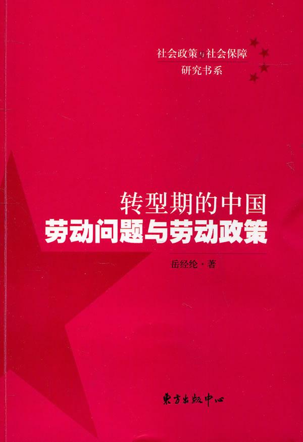 正版 转型期的中国劳动问题与劳动政策 岳经纶  东方出版中心