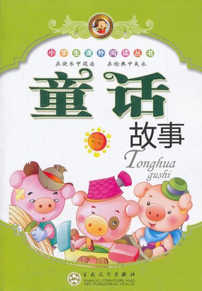 正版 童话故事 史瑞铨  百花文艺出版社 9787530652855