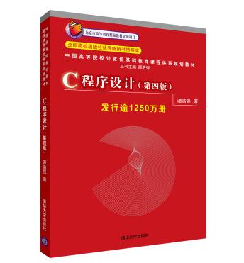 正版 C程序设计 第四版发行逾1100万册 谭浩强 清华大学出版社