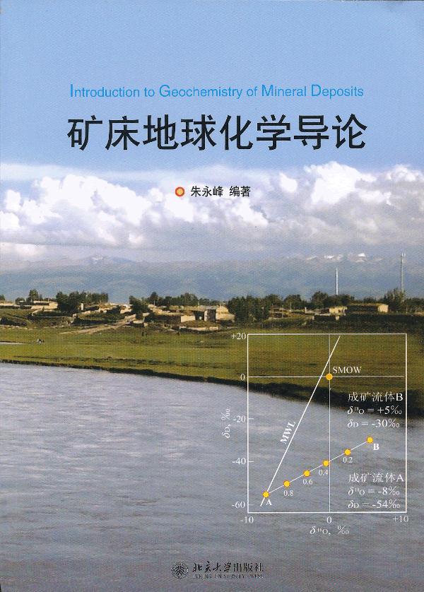 正版 矿床地球化学导论 朱永峰著  北京大学出版社 9787301213865