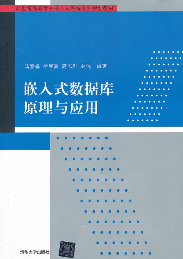 正版 嵌入式数据库原理与应用(21世纪高等学校嵌入式系统专业规划