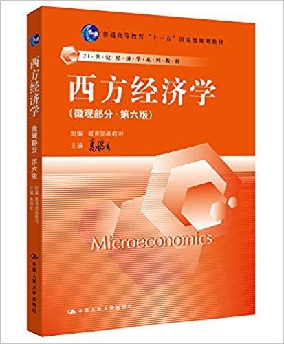 正版 西方经济学 高鸿业 , 高教司 组编 中国人民大学出版社