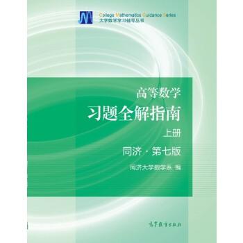 正版 高等数学习题全解指南 同济大学数学系 高等教育出版社