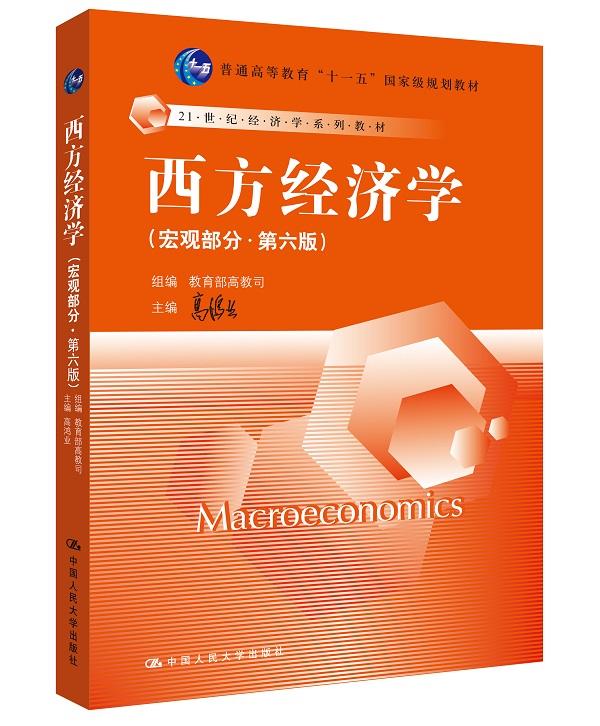正版 西方经济学 高鸿业  高教司 中国人民大学出版社