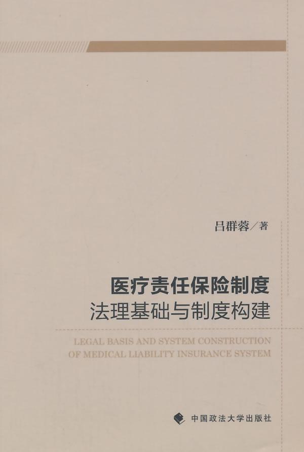 正版 医疗责任保险制度法理基础与制度构建 吕群蓉  中国政法大学