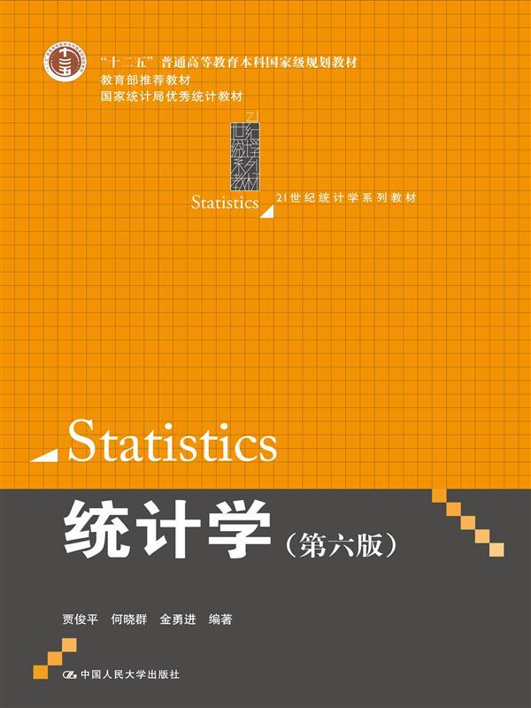 正版 统计学 贾俊平 中国人民大学出版社 9787300203096