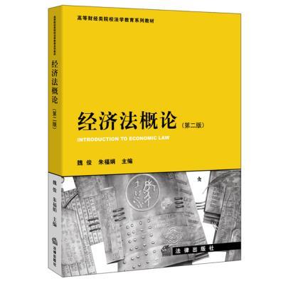 正版 经济法概论 魏俊,朱福娟  法律出版社 9787511877796