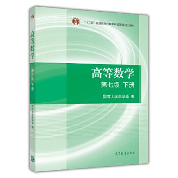正版 高等数学下册 第七版 同济大学数学系 高等教育出版社