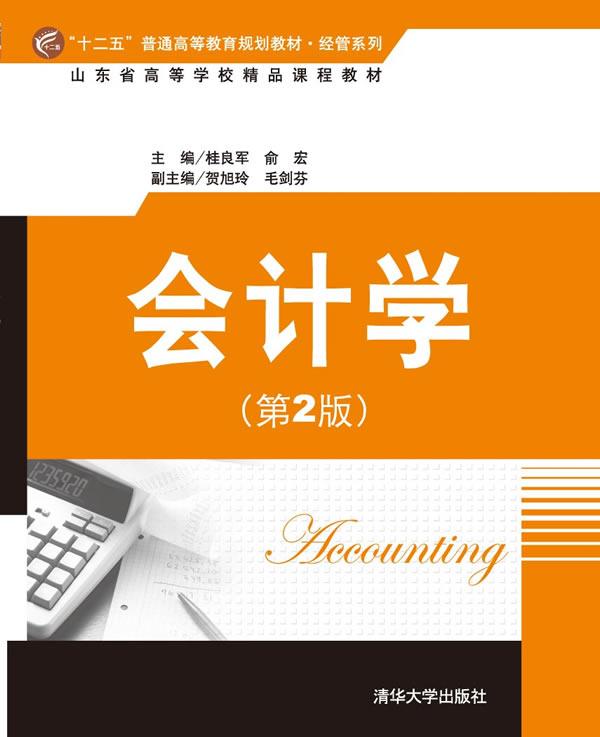 正版 会计学(第2版) 桂良军,俞宏  清华大学出版社 9787302406358