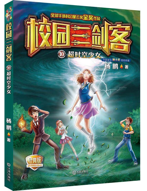 正版 校园三剑客:超时空少女 杨鹏  大连出版社 9787550509757