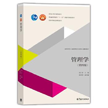 正版 管理学 周三多 高等教育出版社 9787040411126