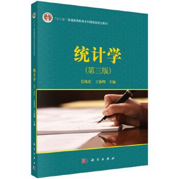 正版 统计学 吴风庆,王艳明 科学出版社有限责任公司