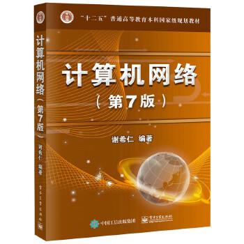 正版 计算机网络(第7版) 谢希仁著 电子工业出版社 9787121302954