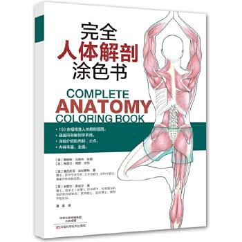 正版 人体解剖涂色书 〔英〕塞西莉亚波哈赛特〔英〕米歇尔斯  河