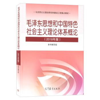 正版 毛泽东思想和中国特色社会主义理论体系概论(2018年版) 本书