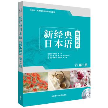 正版 新经典日本语:听力教程 刘利国,宫伟总,苏君业,刘晓华,刘艳