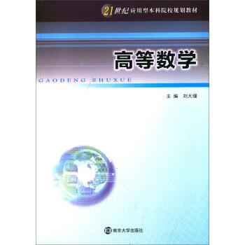正版 高等数学 刘大瑾 南京大学出版社 9787305153747