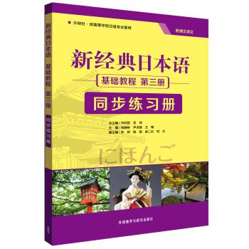 正版 新经典日本语:基础教程 同步练习册 刘利国,宫伟,贺静彬  外