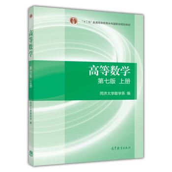 正版 高等数学  上册  第七版同济大学数学系 高等教育出版社 9787040396638