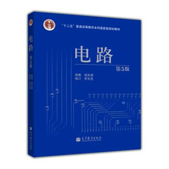 正版 电路(第5版) 邱关源 高等教育出版社 9787040196719