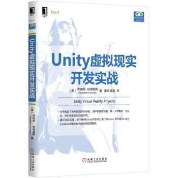 正版 Unity虚拟现实开发实战  乔纳森林诺维斯,童明 译  机械