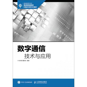 正版 数字通信技术与应用 毛京丽,董跃武  人民邮电出版社