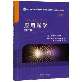 正版 应用光学 王文生,刘冬梅王文生,刘冬梅  华中科技大学出版社