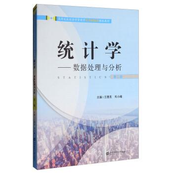 正版 统计学 王德发,刘小峰 上海财经大学出版社 9787564227692
