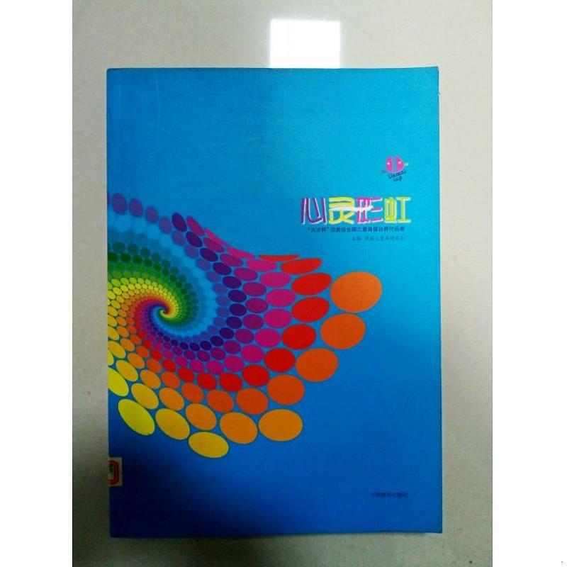 """EA3001660 """"天才杯""""迎奥运全国儿童画擂台赛作品集--心灵彩虹("""