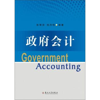 正版 政府会计 张雪芬,倪丹悦  苏州大学出版社 9787567230248