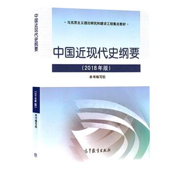 正版 中国近现代史纲要 本书编写组 高等教育出版社