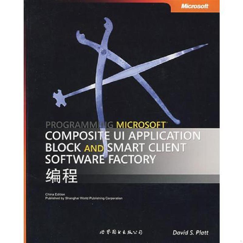 COMPOSITE UI APPLICATION BLOCK和SMART CLIENT SOFTWARE FACTOR