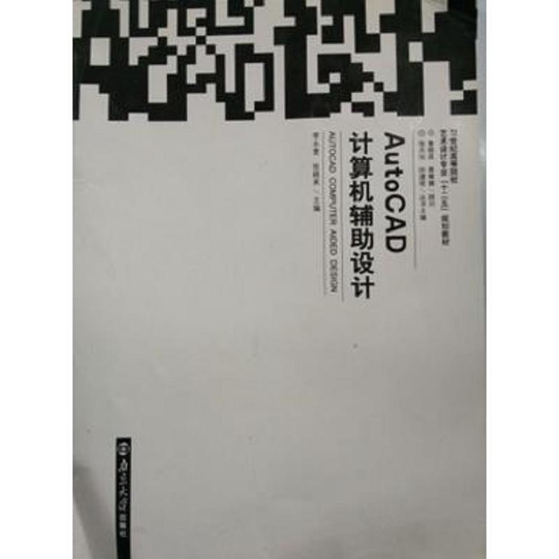 正版新书 AUTOCAD计算机辅助设计/李永奎等/附光盘 201108-1