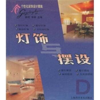 正版 灯饰与摆设 谢鸣 上海科学普及出版社 9787542718174