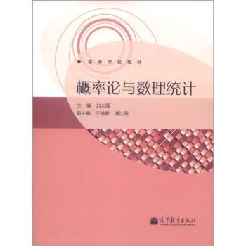 正版 高等学校教材:概率论与数理统计 刘大瑾,王晓春,刘大瑾 高等