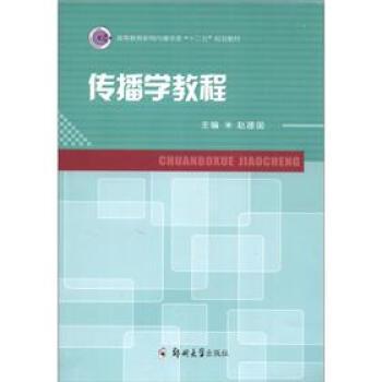 正版 高等教育新闻传播学类'十二五'规划教材:传播学教程 赵建国